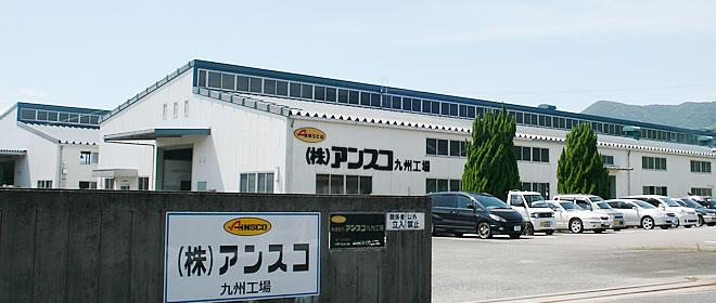 Kyushu Plant