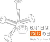 「ねじの日」 の社外清掃活動