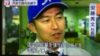 NHK ニュースウォッチ9(2015年2月16日放送分)に取り上げられました。