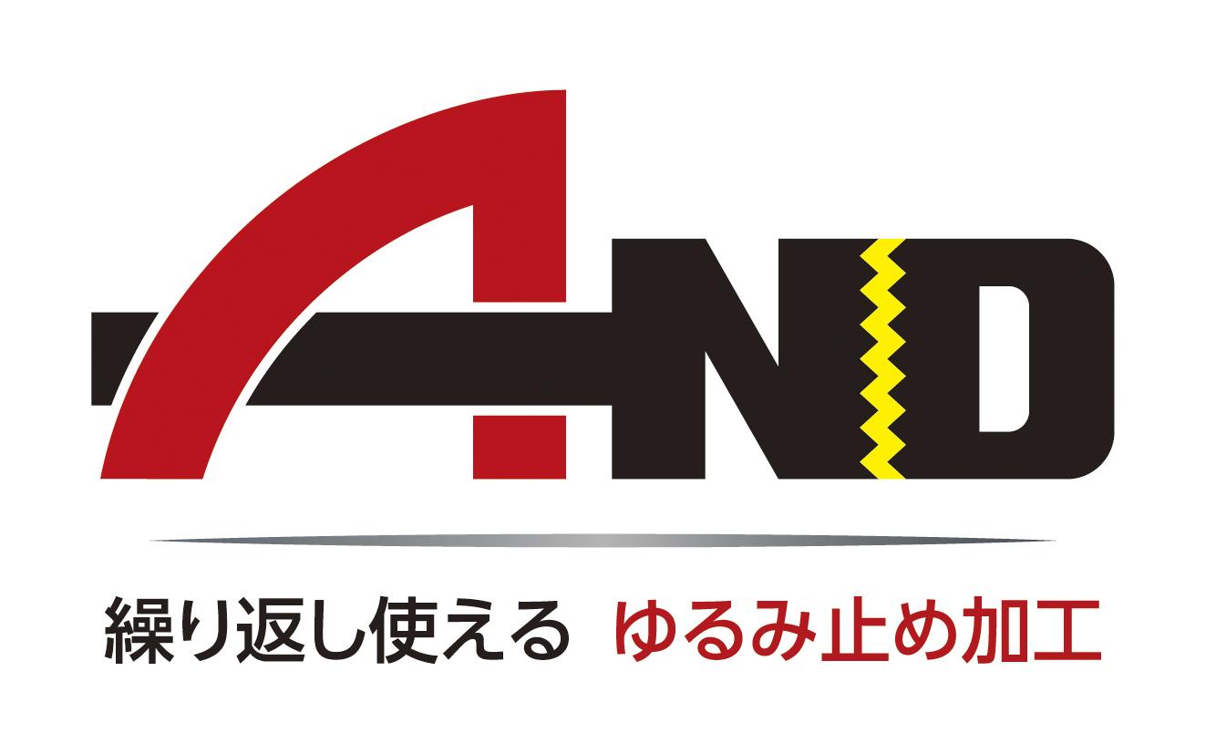【新設】「A-ND ~繰り返し使える ゆるみ止め加工」特設ホームページを作成しました。