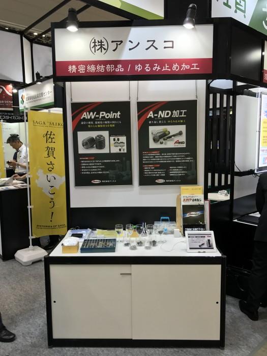 「機械要素技術展 ~ 佐賀県ブース」に出展しました!